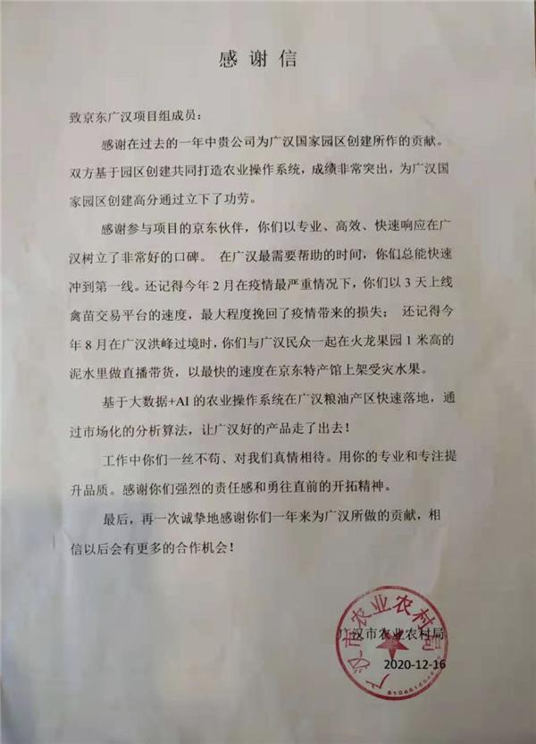 拉動禽苗交易600多萬羽,京東數科喜獲廣漢市農業農村局感謝信
